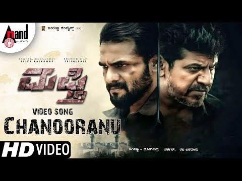 Mufti   Chanooranu   Kannada Video Song   Dr.Shivarajkumar   Roaring Star Sri Murali   Ravi Basrur