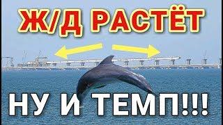 Крымский(май 2018)мост! Ж/Д надвижки растут как грибы! Огромные изменения на мосту!Коммент!