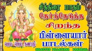 தினமும் கேட்கும் சக்தி வாய்ந்த விநாயகர் பாடல்கள்|