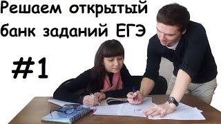 ЕГЭ 2017 | Задание 1 | Сырок стоит __ рублей ... ✘ Школа Пифагора