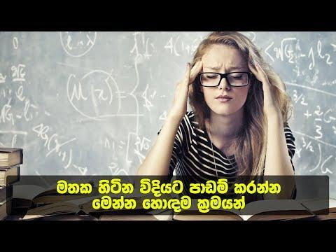 මතක හිටින විදියට පාඩම් කරන්න මෙන්න හොඳම ක්රමයන් - This is the Best Way to Study