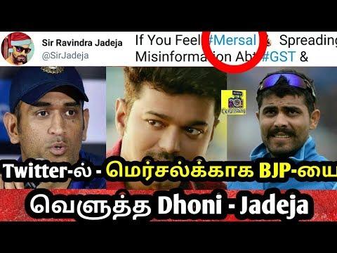 Twitter-ல் -மெர்சல்க்காக BJP-யை  வெளுத்த Dhoni - Jadeja || Dhoni Jadeja supports Vijay's Mersal !