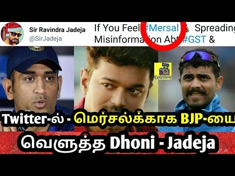 Twitter-ல் -மெர்சல்க்காக BJP-யை  வெளுத்த Dhoni - Jadeja || Dhoni Jadeja supports Vijay