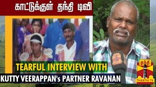 thanthi tv exclusive tearful interview with kutty veerappans partner ravanan in thick forest