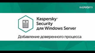 как с помощью политики добавить доверенный процесс в Kaspersky Security 10 для Windows Server