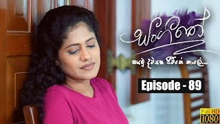 Sangeethe | Episode 89 13th June 2019 Thumbnail