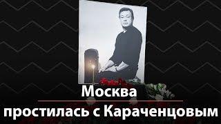 Москва простилась с Караченцовым