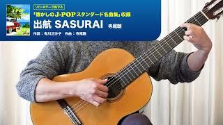 80年代、90年代を彩った、J-POPの名曲を集めたソロ・ギター曲集が発売になります。ギタリスト、田嶌道生氏のアレンジによる珠玉の模範演奏CDは、独習のガイドとしてお ...