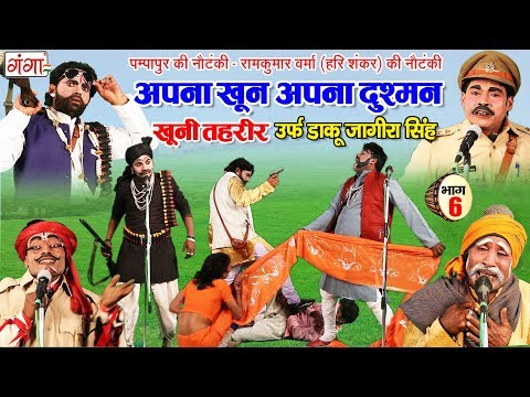 अपना खून अपना दुश्मन उर्फ़ खूनी तहरीर ( भाग -6) - New Bhojpuri Nautanki - Pampapur Ki Nautanki
