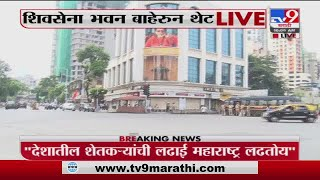 Maharashtra Band   Mumbai   दादरच्या शिवसेना भवन परिसरात शुकशुकाट -tv9