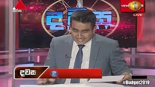 Dawasa Sirasa TV 05th March 2019 with Roshan Watawala,Prof.Sirantha Hinkenda, J Sri Ranga Thumbnail