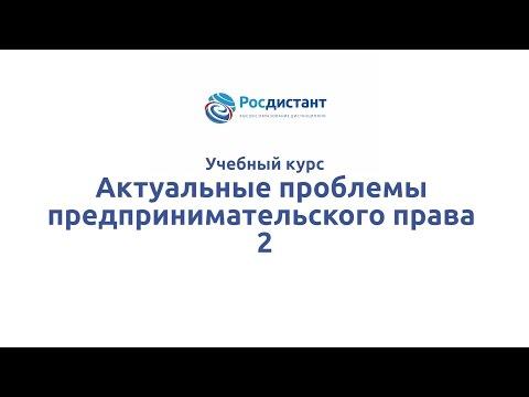 """Вводная видеолекция к курсу """"Актуальные проблемы предпринимательского права 2"""""""