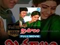 Trishulam Full Movie