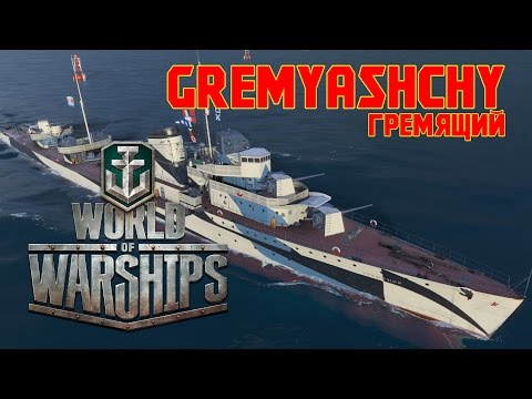 World of Warships - Gremyashchy The Fireman