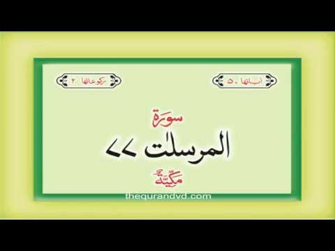 77. Surah   Al Mursalat    with audio Urdu Hindi translation Qari Syed Sadaqat Ali