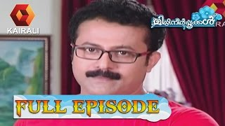Mizhineerpookkal 26/09/2016 TV Serial Full Episode
