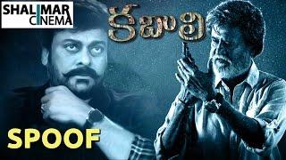 Kabali Telugu Movie Teaser Spoof || Rajinikanth as Chiranjeevi Version || Shalimarcinema
