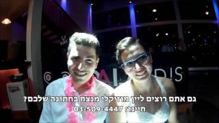 קואלה DJ'S   נורית ודוד מתחתנים - אגדת דשא 2015