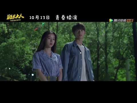 《班长大人2》独家剧透...