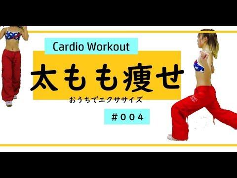 太腿痩せ・簡単ダンスエクササイズ・踊って脂肪燃焼。Fat burning workout