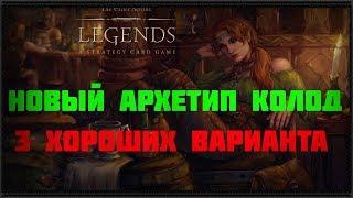 The Elder Scrolls: Legends Колоды нового архетипа