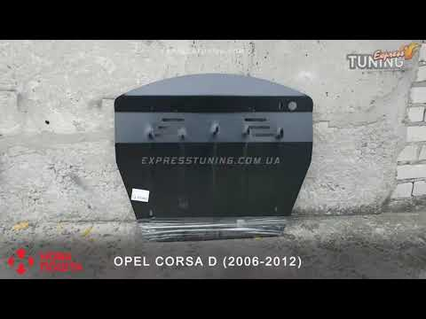 Защита двигателя Опель Корса Д. Защита картера Opel Corsa D. Tuning. Тюнинг запчасти. Обзор