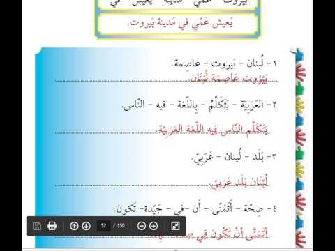 7sınıf Arapça Ders Kitabı Anlatımı 39syf Youtube