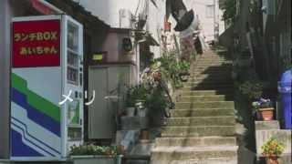 メリーロード高輪 安住紳一郎の日曜天国 2008.2.3「階段の達人・松本泰...