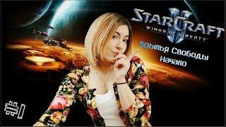 Прохождение StarCraft II (Старкрафт 2) ➤ Wings of Liberty #1 | НАЧАЛО НАЧАЛ