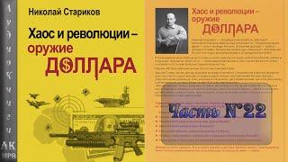 Николай Стариков: Хаос и революции – оружие доллара #22 (АудиоКнига)