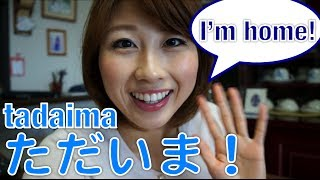 Tadaima and okaeri are special greeting phrases we use for when som...