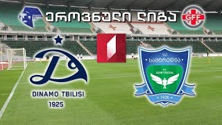 Dinamo Tbilisi vs Samtredia full match