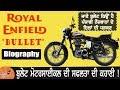ਜਾਣੋ ਬੁਲੇਟ ਕਿਵੇਂ ਬਣਿਆ ਪੰਜਾਬੀ ਨੌਜਵਾਨਾਂ ਦੇ ਦਿਲਾਂ ਦੀ ਧੜਕਣ | Royal Enfield Bullet Biography In Punjabi