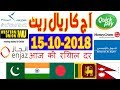 Today Saudi Riyal Currency Exchange Rates - 15-10-2018 | Tahweel al Rajhi | Enjaz | Fawri | NCB