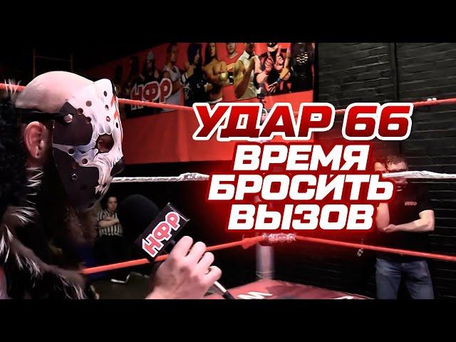 Время бросить вызов | Реслинг-шоу НФР «Удар» №66 | IWF Russia Pro Wrestling Show