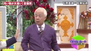12月4日O.A 俺たち潔癖男です 【佐藤弘道、石黒英雄】 【司会】 小堺一...