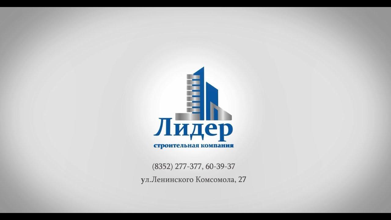 Ооо лидер строительная компания москва официальный сайт яндекс маркет продвижение товаров