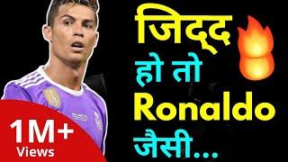 जिद्द हो तो ऐसी | Jidd hindi motivation by willpower star | Cristiano Ronaldo |