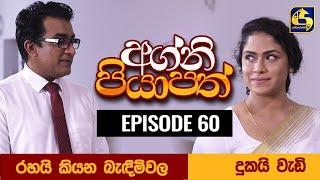Agni Piyapath Episode 60 || අග්නි පියාපත්  ||  30th October 2020 Thumbnail