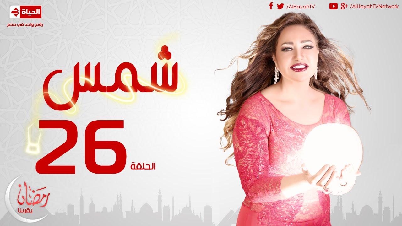 مسلسل شمس - الحلقة السادسة والعشرون - ليلى علوى | Shams Series - Ep 26