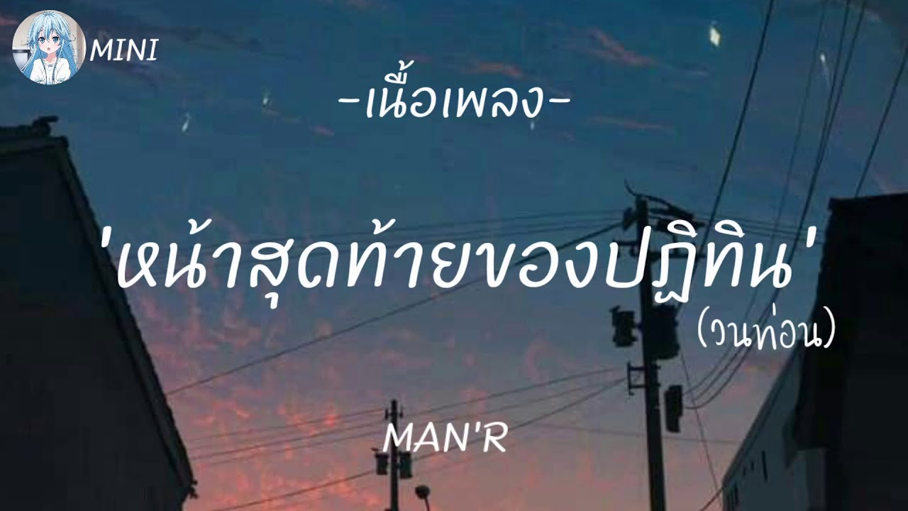 อัพเดท เพลงฮิต ในไทย | เพลงฮิต มกราคม 2021