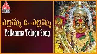 Yellamma Telugu Devotional Folk Songs | Yellamma O Yellamma Telangana Folk DJ Song