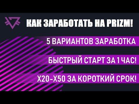 Криптовалюта Prizm – как заработать на Призм X20-X50