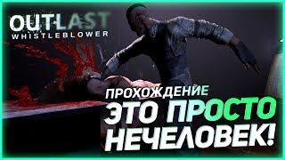 ЖУТКИЙ УБИЙЦА ЭДДИ ГЛУСКИН! ЭТО ПРОСТО НЕЧЕЛОВЕК! ▶Прохождение #10◀ Outlast: Whistleblower