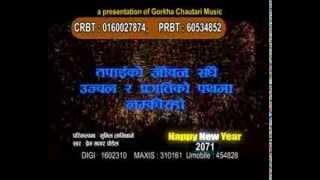 Naya Barsa Ko Subhakamana | Gorkha Chautari Music