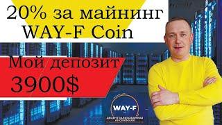 WAY-F Coin Заработок на майнинге 20% в месяц Мой депозит 3900$