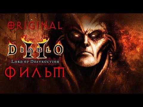 Diablo II: Lord of Destruction (ФИЛЬМ   THE MOVIE) [ENG - ORIGINAL]