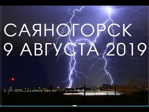 Саяногорск 9 августа 2019//Прошел ливень местами град//Домашнее Хозяйство