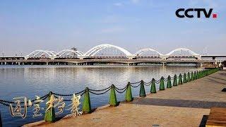 《国宝档案》 20190911 盛世之都——长安城外话灞桥| CCTV中文国际