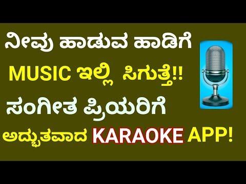 ನೀವು ಹಾಡುವ ಹಾಡಿಗೆ MUSIC ಇಲ್ಲಿ ಸಿಗುತ್ತೆ !! Nice App to Practice Music | Karaoke App| Kannada
